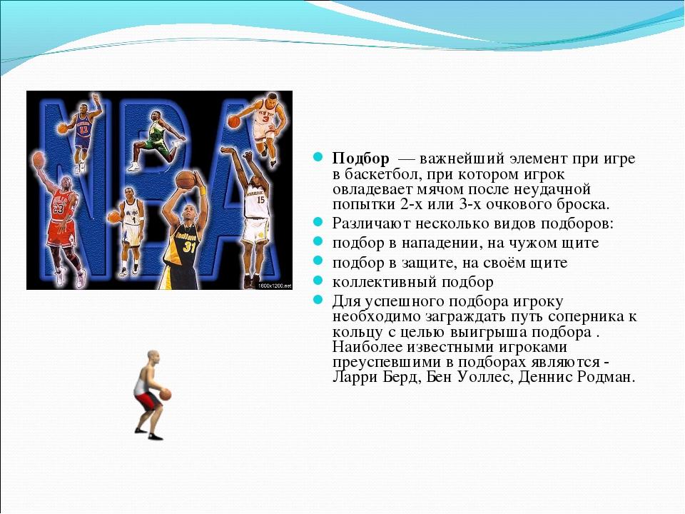 Подбор — важнейший элемент при игре в баскетбол, при котором игрок овладевает...