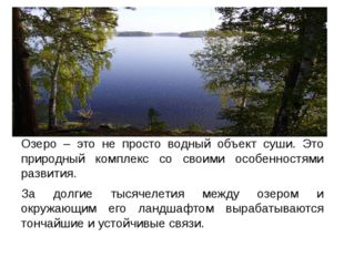 Увильды – по-башкирски Уедекуль – обозначает «провальное озеро» или «большая