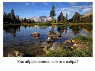 В Челябинской области преобладают небольшие озёра, площадью 2-3 кв. км. 98 оз
