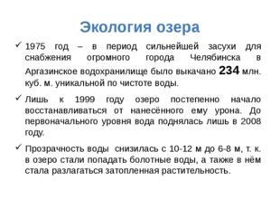 В 1970 году Увильды включено в международный список ценнейших озёр мира. В 20