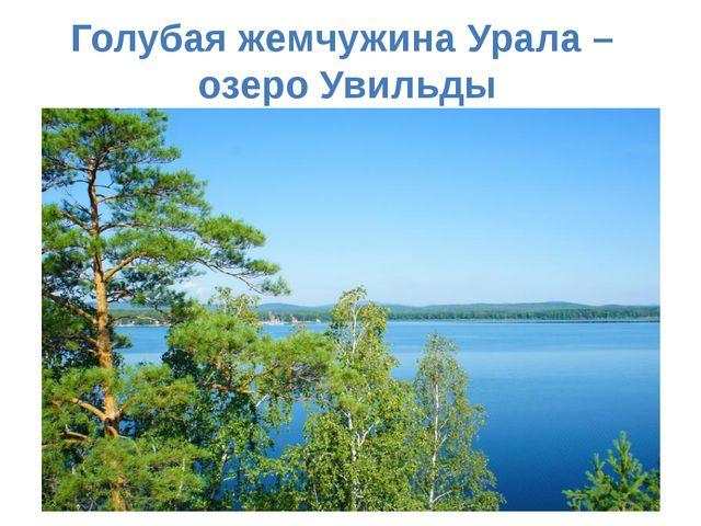 Голубая жемчужина Урала – озеро Увильды