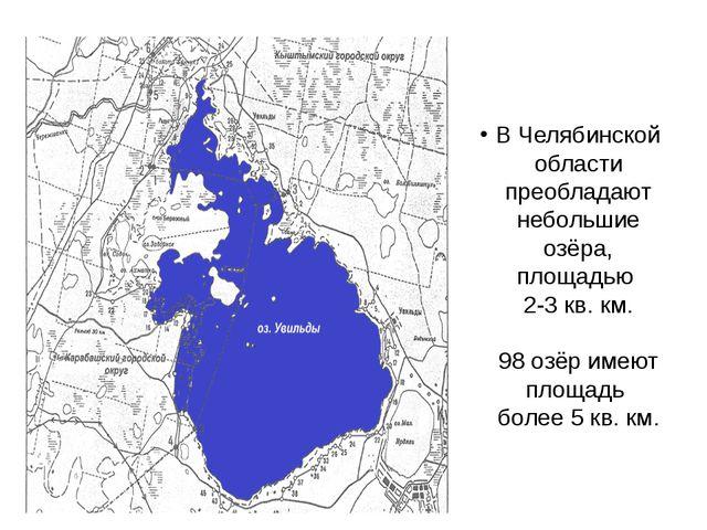 Общая площадь – 68, 1 кв. км. Высота над уровнем моря – 272 м. Средняя глубин...