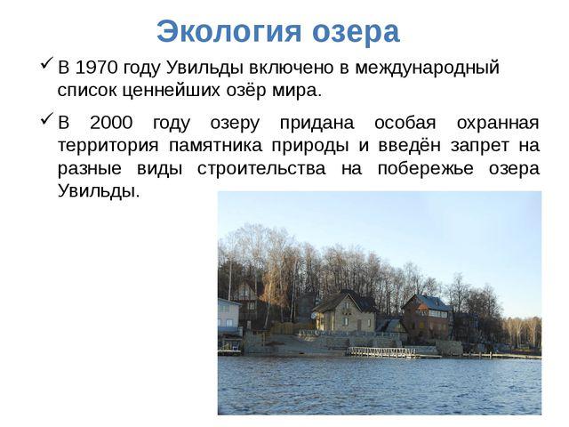 Курорт «Увильды» - один из самых респектабельных курортов Урала. Чистейший го...
