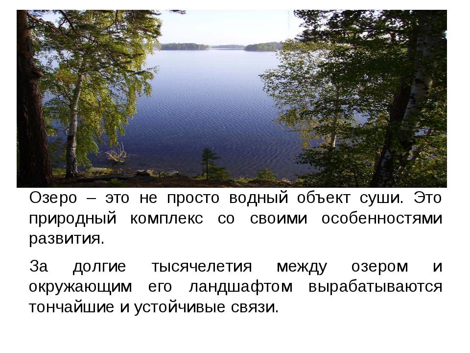 Увильды – по-башкирски Уедекуль – обозначает «провальное озеро» или «большая...