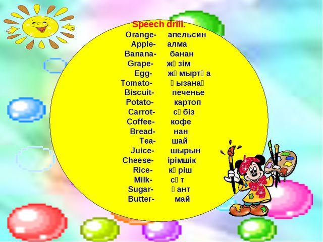 Speech drill. Orange- апельсин Apple- алма Banana- банан Grape- жүзім Egg- ж...
