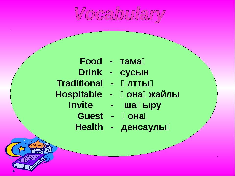 Food - тамақ Drink - сусын Traditional - ұлттық Hospitable - қонақжайлы Invit...