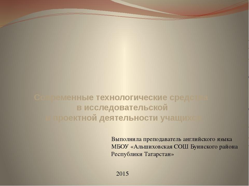 Современные технологические средства в исследовательской и проектной деятельн...