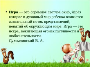 Игра — это огромное светлое окно, через которое в духовный мир ребенка влива