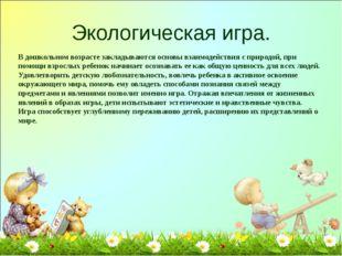 Экологическая игра. В дошкольном возрасте закладываются основы взаимодействия