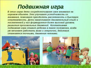Подвижная игра В этих играх дети сосредоточивают свое внимание на игровом объ