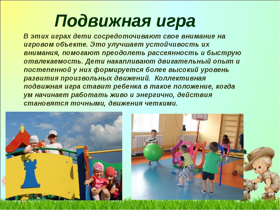 Подвижная игра В этих играх дети сосредоточивают свое внимание на игровом объ...