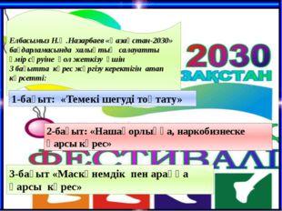 Елбасымыз Н.Ә.Назарбаев «Қазақстан-2030» бағдарламасында халықтың салауатты ө