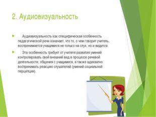2. Аудиовизуальность Аудиовизуальность как специфическая особенность педагоги