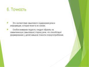 6. Точность Это соответствие смыслового содержания речи и информации, которая