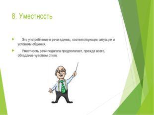 8. Уместность Это употребление в речи единиц, соответствующих ситуации и усло
