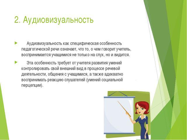 2. Аудиовизуальность Аудиовизуальность как специфическая особенность педагоги...