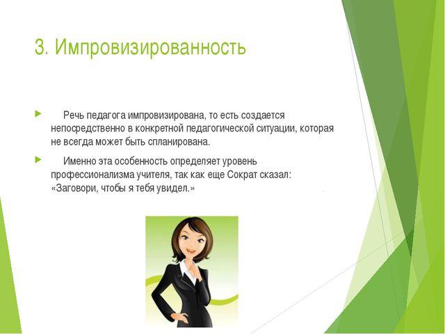 3. Импровизированность Речь педагога импровизирована, то есть создается непос...