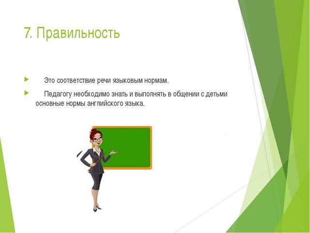 7. Правильность Это соответствие речи языковым нормам. Педагогу необходимо зн...
