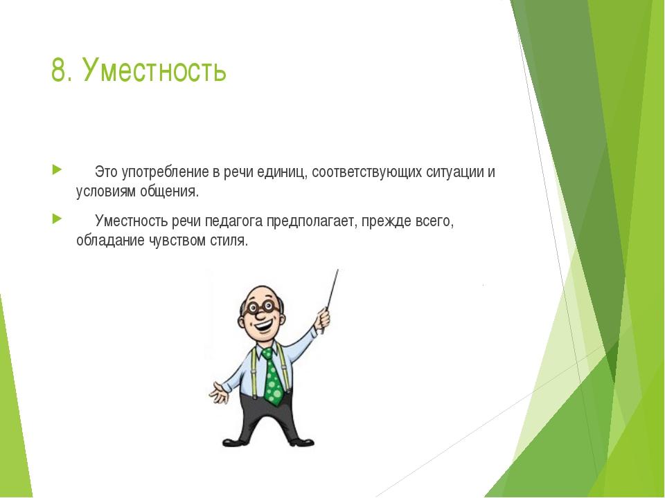 8. Уместность Это употребление в речи единиц, соответствующих ситуации и усло...