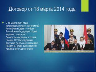 Договор от 18 марта 2014 года С 18 марта 2014 года политический статус Автоно