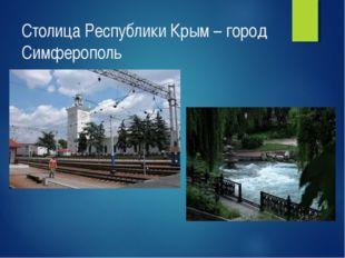 Столица Республики Крым – город Симферополь