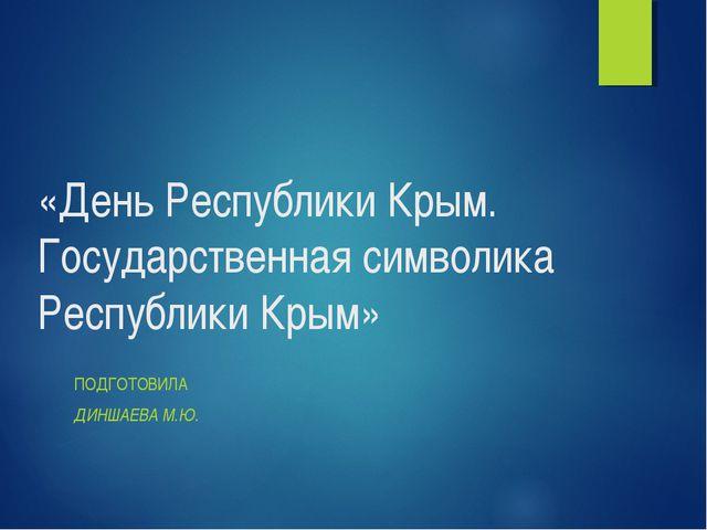 «День Республики Крым. Государственная символика Республики Крым» ПОДГОТОВИЛА...