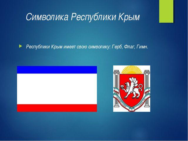 Символика Республики Крым Республики Крым имеет свою символику: Герб, Флаг, Г...
