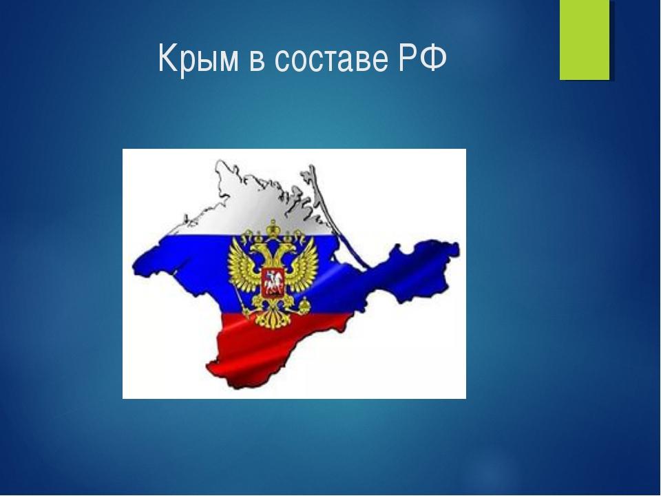 Крым в составе РФ