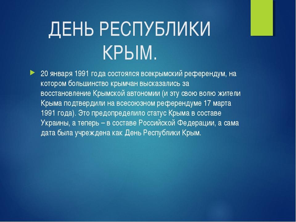 ДЕНЬ РЕСПУБЛИКИ КРЫМ. 20 января 1991 года состоялся всекрымский референдум, н...