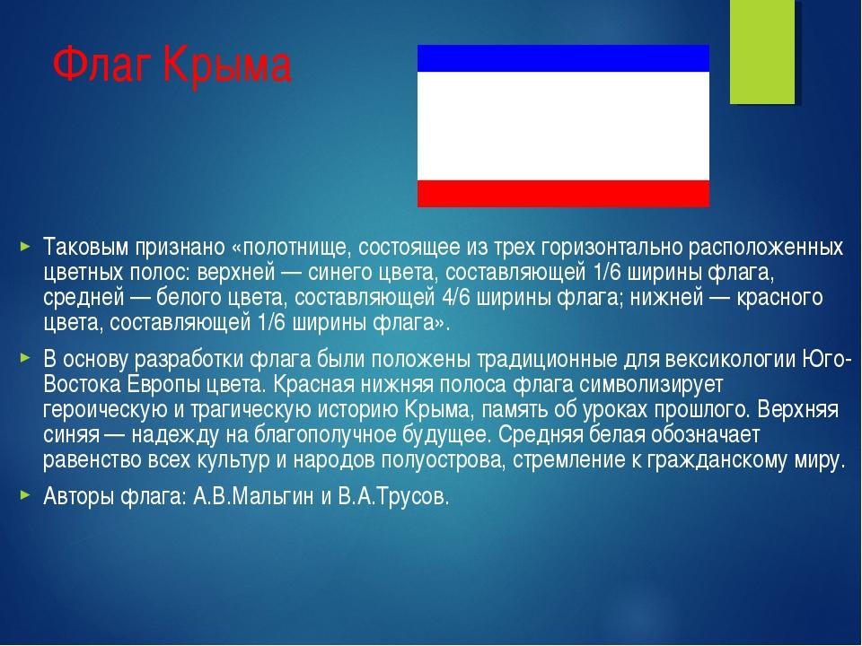 Флаг Крыма Таковым признано «полотнище, состоящее из трех горизонтально распо...