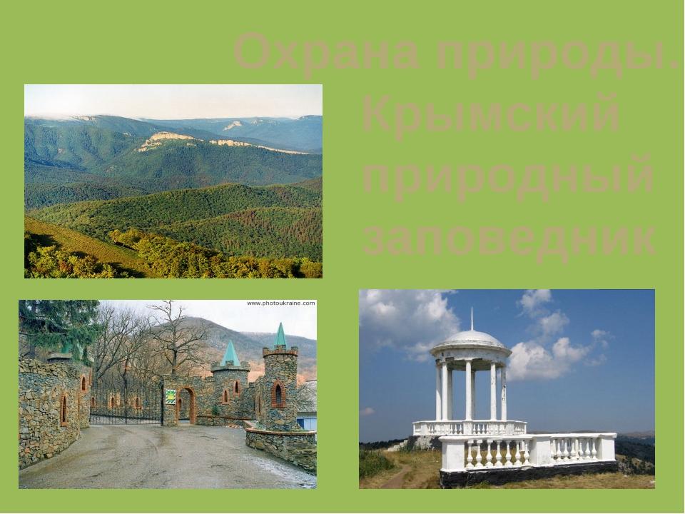 Охрана природы. Крымский природный заповедник
