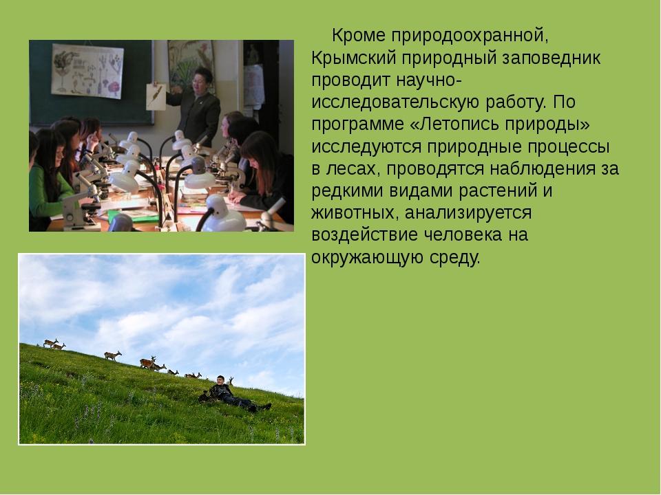 Кроме природоохранной, Крымский природный заповедник проводит научно-исследо...