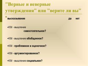 """""""Верные и неверные утверждения"""" или """"верите ли вы""""  высказывание данет КМ"""