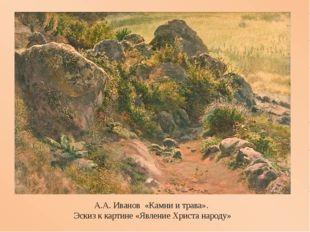 А.А. Иванов «Камни и трава». Эскизккартине «ЯвлениеХриста народу»