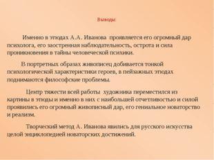 Выводы: Именно в этюдах А.А. Иванова проявляется его огромный дар психолога,