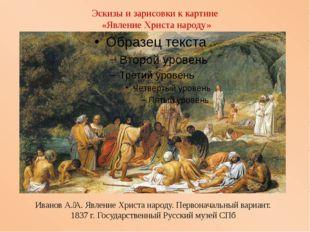 Эскизы и зарисовки к картине «Явление Христа народу» Иванов А.А. Явление Хри