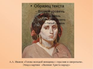 А.А. Иванов «Голова молодой женщины с серьгами и ожерельем». Этюдккартине