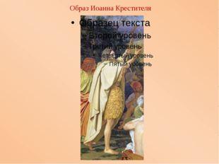 Образ Иоанна Крестителя