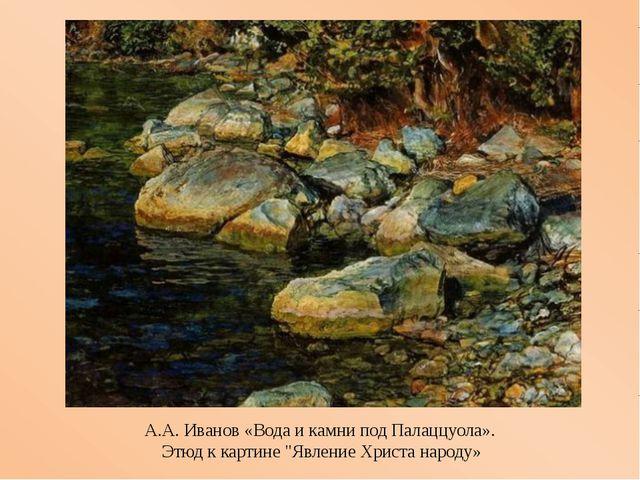 "А.А.Иванов «Вода и камни под Палаццуола». Этюдккартине""Явление Христа нар..."