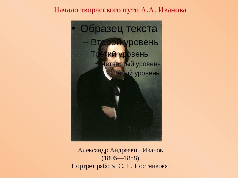 Начало творческого пути А.А. Иванова Александр Андреевич Иванов (1806—1858) П...
