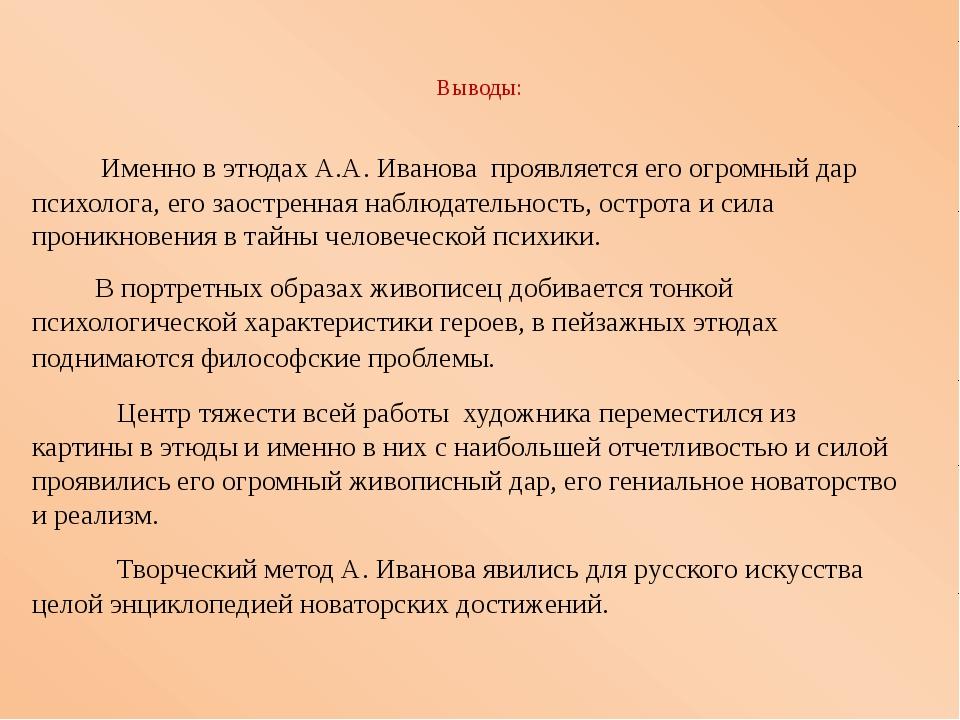 Выводы: Именно в этюдах А.А. Иванова проявляется его огромный дар психолога,...