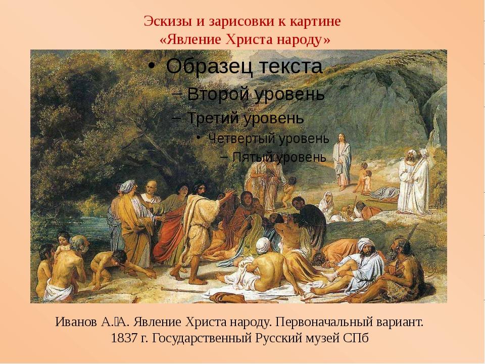 Эскизы и зарисовки к картине «Явление Христа народу» Иванов А.А. Явление Хри...