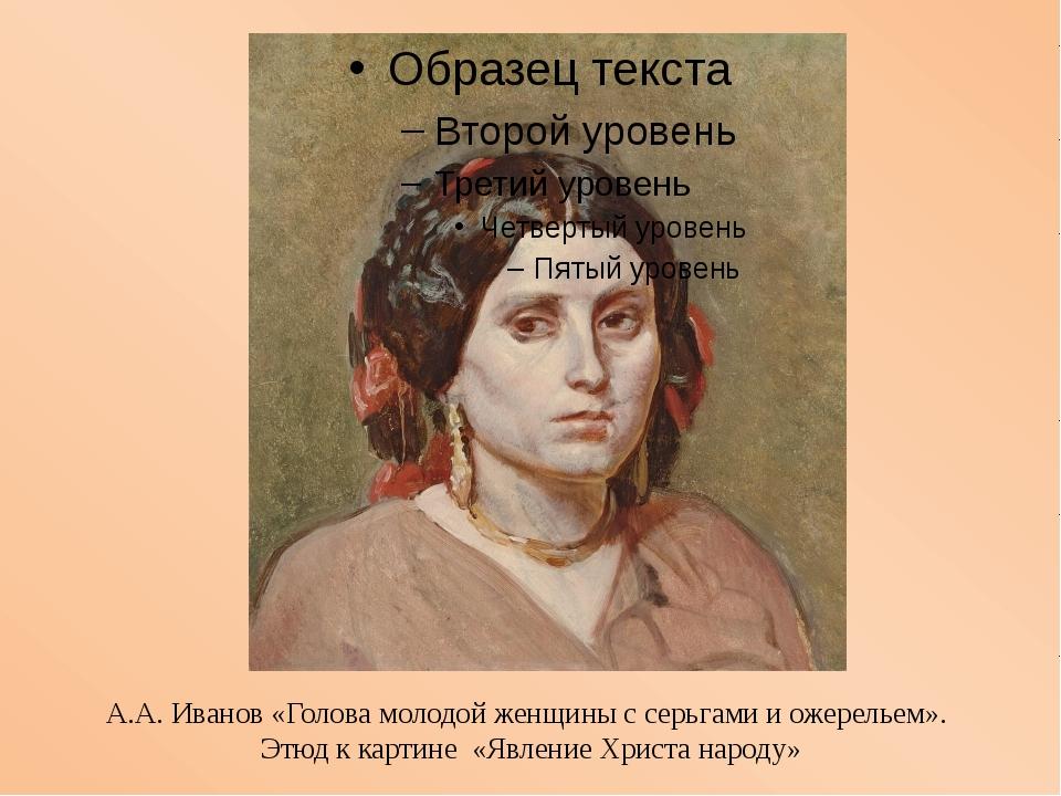 А.А. Иванов «Голова молодой женщины с серьгами и ожерельем». Этюдккартине...