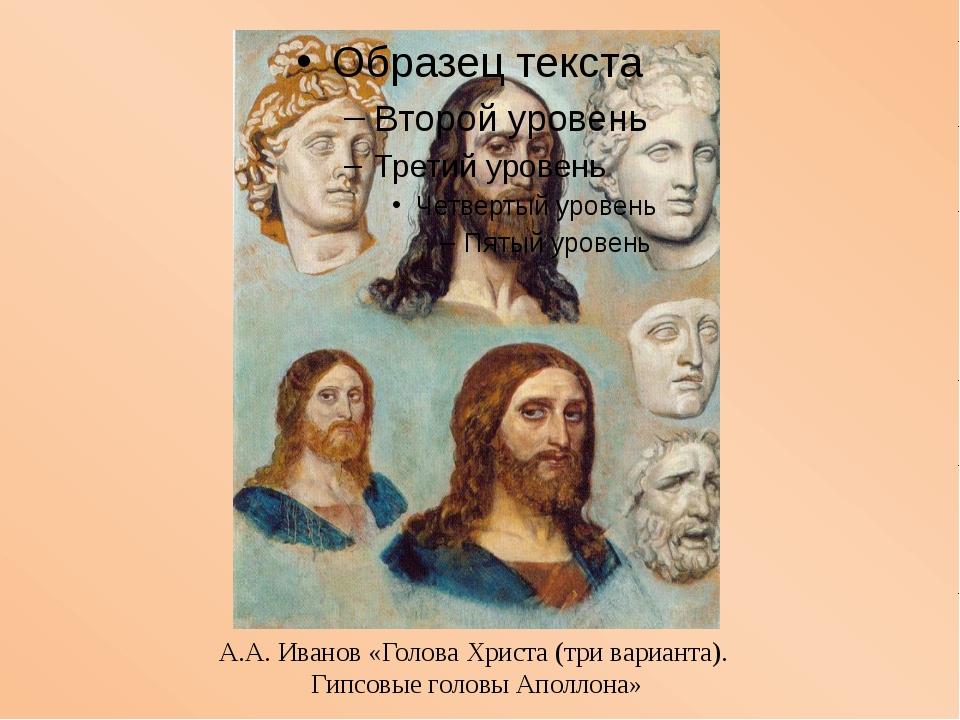 А.А. Иванов «Голова Христа (три варианта). Гипсовые головы Аполлона»