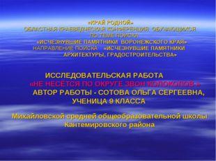 «КРАЙ РОДНОЙ» ОБЛАСТНАЯ КРАЕВЕДЧЕСКАЯ КОНФЕРЕНЦИЯ ОБУЧАЮЩИХСЯ ПО ТЕМЕ ПОИСКА