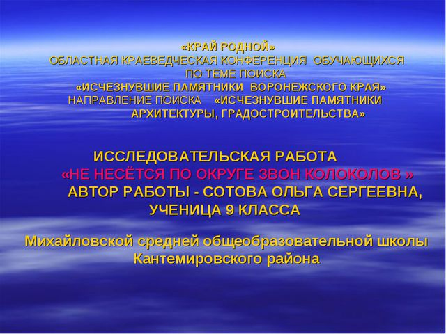 «КРАЙ РОДНОЙ» ОБЛАСТНАЯ КРАЕВЕДЧЕСКАЯ КОНФЕРЕНЦИЯ ОБУЧАЮЩИХСЯ ПО ТЕМЕ ПОИСКА...