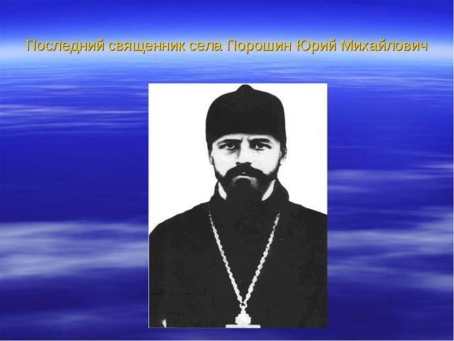 Последний священник села Порошин Юрий Михайлович