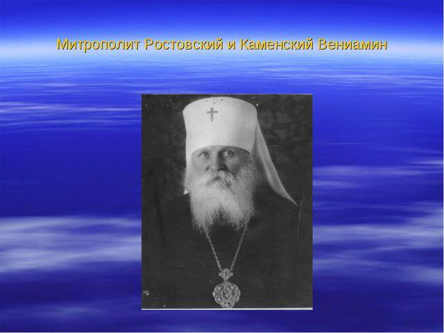 Митрополит Ростовский и Каменский Вениамин