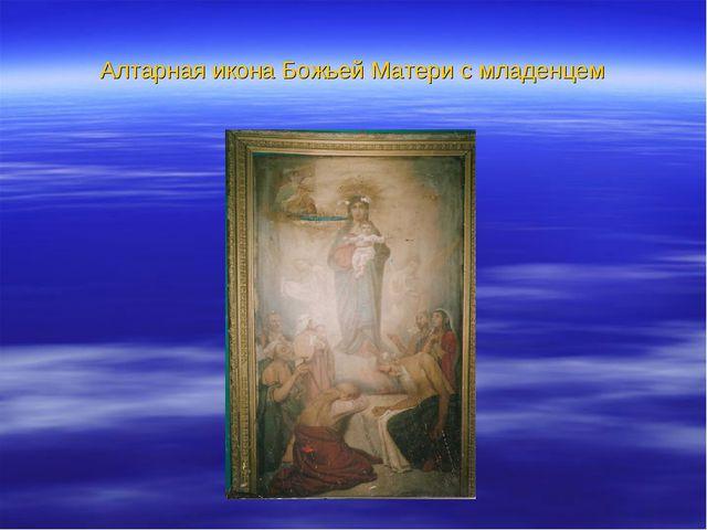 Алтарная икона Божьей Матери с младенцем