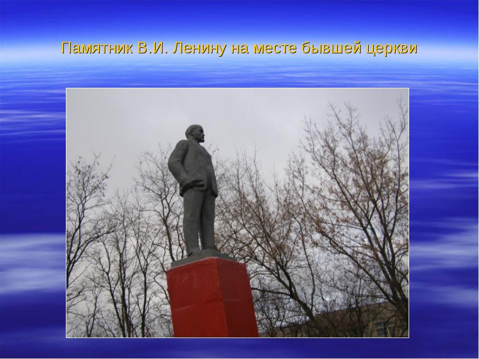 Памятник В.И. Ленину на месте бывшей церкви